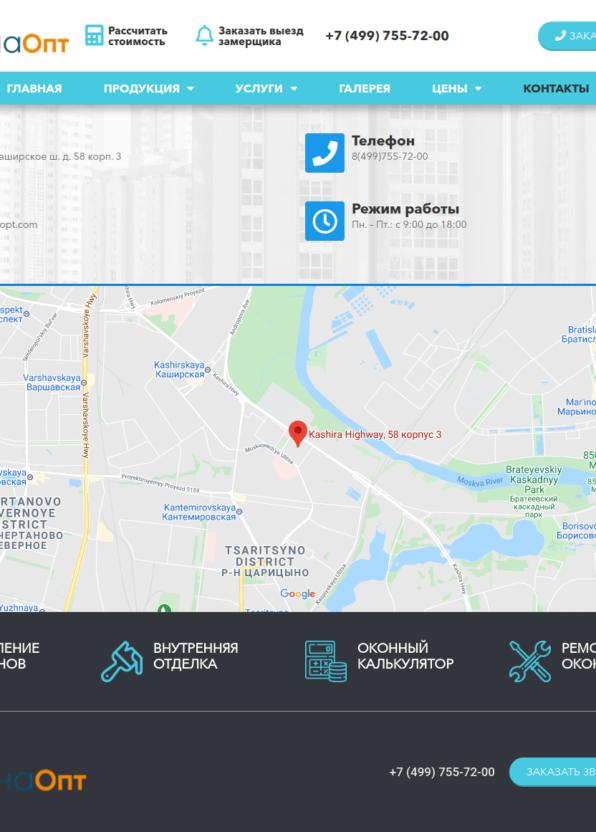 """Страница """"контакты"""" компании okna-opt.com"""